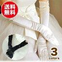 ウェディンググローブ サテン ロング 結婚式 手袋 ブライダルグローブ 選べる3色(純白、乳白、黒) レディースファッション ドレス ウエディングドレス その他...