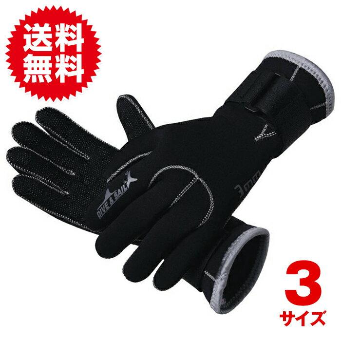 ダイビング グローブ マリングローブ シュノーケリング 手袋 グローブ 3ミリ厚 サーモグローブ ウィンターグローブ 防寒 冬グローブ 送料無料