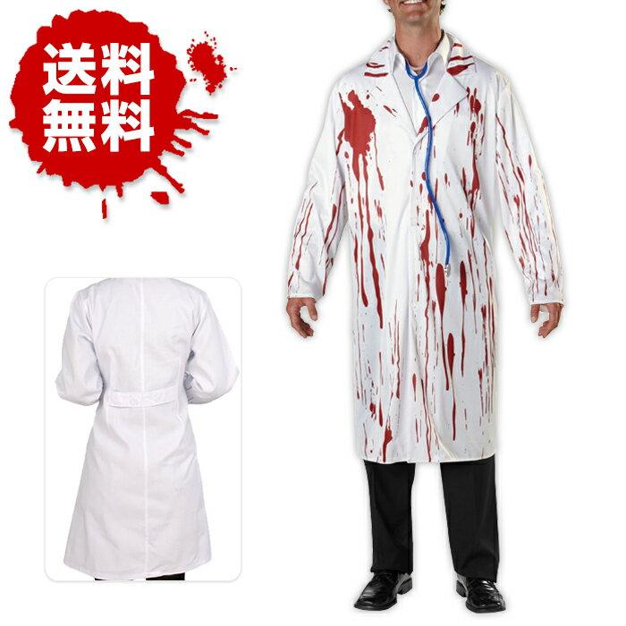 白衣 ドクター ナース 医者 大人用 手術 ハロウィン コスプレ 仮装 衣装 コスチューム ホラー ゾンビ 送料無料