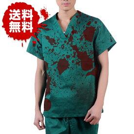 手術着 ドクター 医者 大人用 手術 ハロウィン コスプレ 仮装 衣装 コスチューム ホラー ゾンビ 送料無料