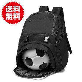大容量 40L サッカー ミニバスケット ボール 収納 リュック デイパック バックパック リュックサック キッズ ジュニア