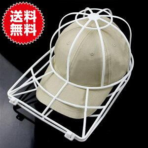 キャップ 帽子 洗濯 ネット キャップ ウォッシャー クリーナー 型崩れ シワ 防止 軽量 お手入れ グッズ ケアアイテム