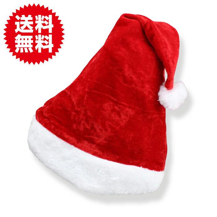 サンタ帽子 ベロア素材 サンタクロース帽子 サンタコス サンタハット サンタ コスプレ サンタクロース コスチューム クリスマス イベント 仮装 衣装