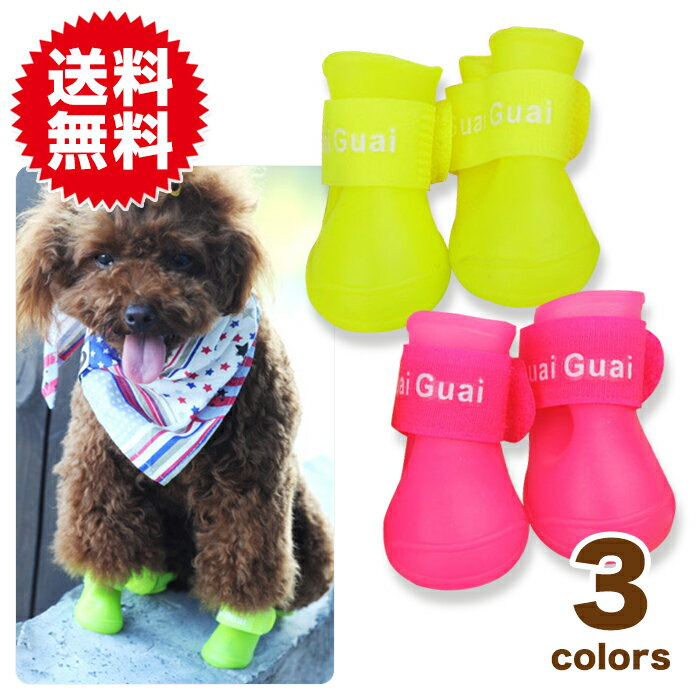 ペット用 レインシューズ 長靴 レインブーツ 小型犬用 犬用 ラバー素材 防水 雨の日のお散歩に