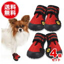4個セット 小中型犬 ペット用 シューズ 肉球保護 滑り止め 犬 靴 メッシュ ドッグシューズ 通気抜群 反射テープ