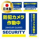 日本製 /防犯シール 防犯ステッカー4種セット 耐久性 セキュリティステッカー ラミネート加工 防水タイプ 監視カメラ…