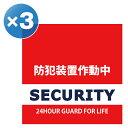 正方形 3枚セット 日本製 防犯シール 防犯ステッカー 耐久性 セキュリティステッカー ラミネート加工 防水タイプ 監視…