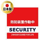 正方形 1枚 日本製 防犯シール 防犯ステッカー 耐久性 セキュリティステッカー ラミネート加工 防水タイプ 監視カメラ…