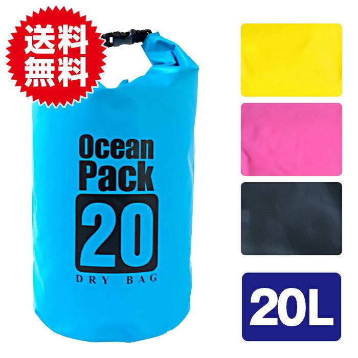 20L 2way 防水バッグ ドライバッグ ドライチューブ ダイビング プール 海 海水浴 マリンスポーツ アウトドア スポーツ スイミング 防水 バッグ 収納バッグ 防水ケース 送料無料