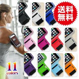 選べる11色!スマホ アームバンド ランニング ジョギング ウォーキング トレーニング スポーツ スマートフォン ケース iPhone6・iPhone6sタイプ iPhone6sプラスタイプ