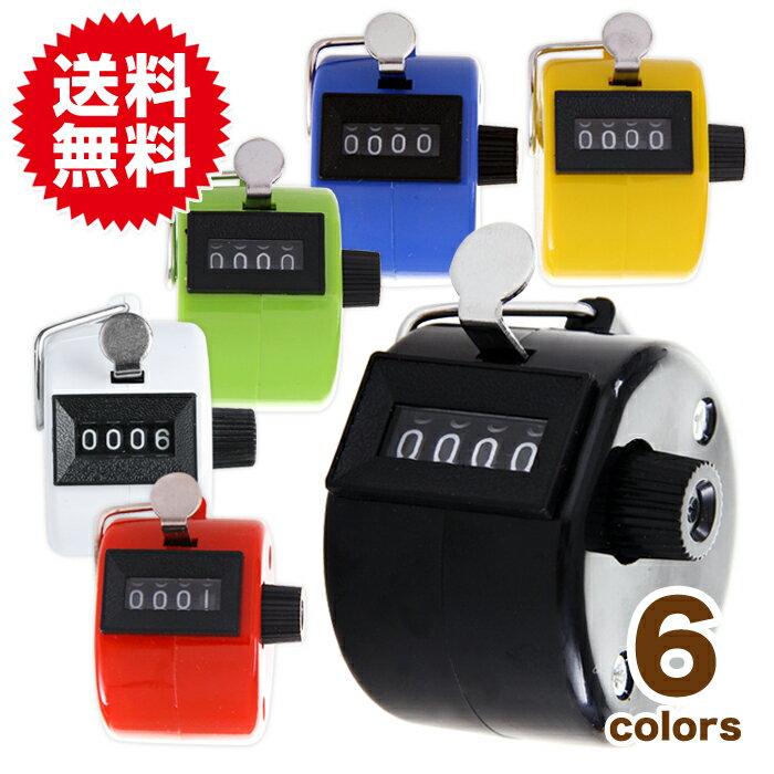 小型 手持型 カウンター 数取り器 1〜9999まで 数量カウント 簡単リセット機能 数取器 数取り 入場者 交通量 野鳥の会 カウント ボタン