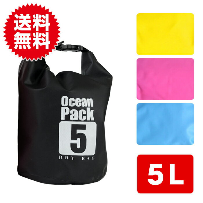 5L 2way 防水バッグ ドライバッグ ドライチューブ ダイビング プール 海 海水浴 マリンスポーツ アウトドア スポーツ スイミング 防水 バッグ 収納バッグ 防水ケース 送料無料