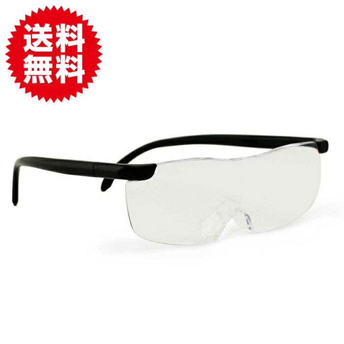 両手が使える拡大鏡 拡大鏡 メガネ メガネタイプ ルーペ 眼鏡 1.6倍 拡大鏡めがね ルーペ眼鏡 ルーペメガネ ルーペめがね