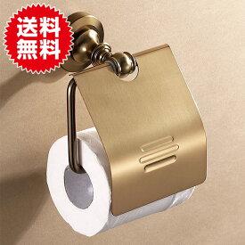 トイレット ペーパーホルダー アンティーク ゴールド インテリア おしゃれ レトロ リフォーム 壁 取付け トイレ