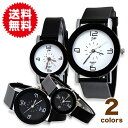 【ペア販売】シリコン ペア ウォッチ セット 時計 腕時計 男女兼用 メンズ レディース キッズ 腕時計 シンプル ユニセックス 腕時計 送料無料
