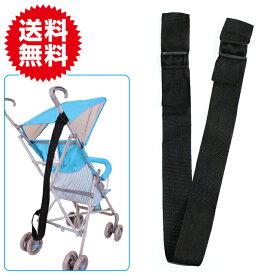 ベビーカー 持ち運びス トラップ ベルト 肩ベルト キャリーベルト 調整可能 軽量 簡易型 ベビー用品