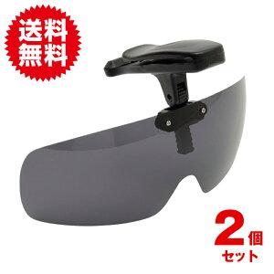 2個入 キャップ 帽子 クリップ サングラス 調光 偏光 レンズ 跳ね上げ式 紫外線 UV カット 眼鏡 アウトドア スポーツ