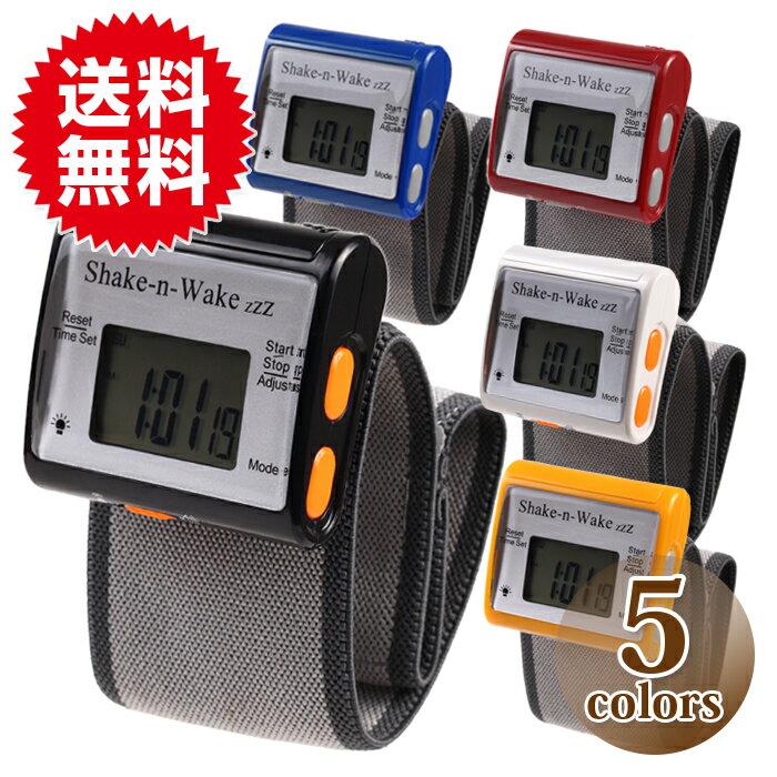 正規品 振動式目覚まし時計(サイレントバイブレーション) シェイクンウェイク 【仮眠、休憩、旅行、出張、バス、電車、飛行機、カプセルホテルで】 腕時計タイプ 送料無料