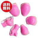 【ピンク】AUGUST(オーガスト) キッズ用 プロテクター 6点セット 子供用 練習用 パッド 送料無料