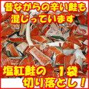 【紅鮭 の 切り落とし】800g!