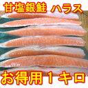 塩 銀鮭 の ハラス 1K袋入り!【無添加の鮭!】
