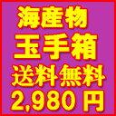 海産物 玉手箱!【送料無料】【smtb-KD】【福袋】【RCP】、ギフト、父の日・母の日、お中元・御中元、お歳暮・御歳暮、【楽ギフ_のし】