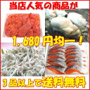 【選べる福袋!】海産物いわくにの人気商品が1,680円均一!3品以上で【送料無料】【福袋】