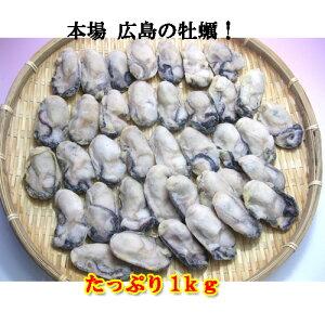 広島産 冷凍 かき Lから2Lサイズ 1Kg(剥き身)送料無料