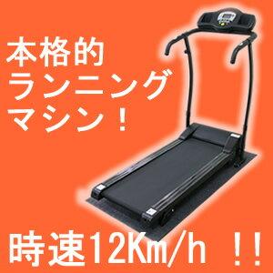 【スーパーセール15%OFF】電動ウォーカー、ウォーキングマシーン!ルームランナー、スカイウォーカーSB-1200