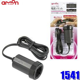 1541 エーモン工業 電源ソケット プラグロックタイプ DC12V車/80W以下 コードサイズ0.75sq(約1m)