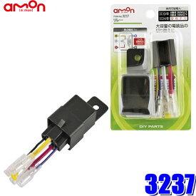 3237 エーモン工業 5極リレー DC12V使用可能電流30A