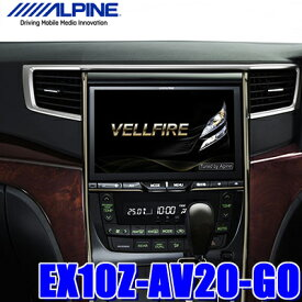 EX10Z-AV20-GO アルパインBIG X 20系アルファード/ヴェルファイア専用10インチWXGAフルセグ地デジ/DVD/USB/SD/Bluetooth/Wi-Fi/HDMI入出力搭載 カーナビ