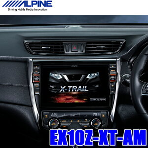 EX10Z-XT-AMアルパインBIGXT32エクストレイル専用10インチワイドWXGAフルセグ地デジ/DVD/USB/SD/Bluetooth/Wi-Fi/HDMI入出力搭載カーナビ