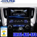 EX11Z-AL2-SF3アルパインBIGX30系アルファード(MC後)専用11インチワイドカーナビ3カメラセーフティパッケージ