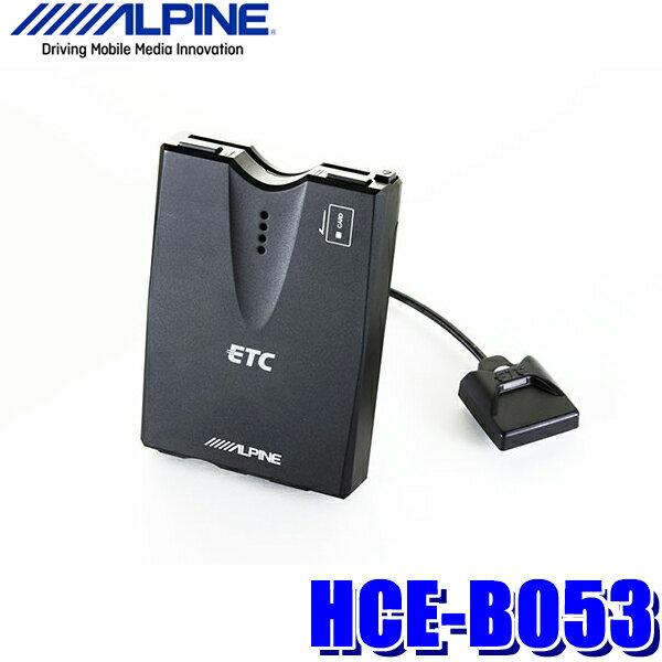 [在庫あり]HCE-B053 アルパイン ETC車載器 アンテナ分離型 カーナビ連動タイプ