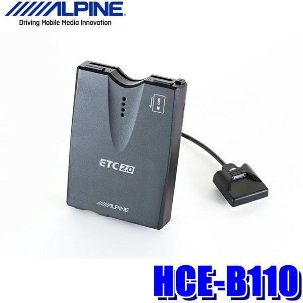 [在庫あり]HCE-B110 アルパイン ETC2.0車載器 アンテナ分離型 カーナビ連動タイプ