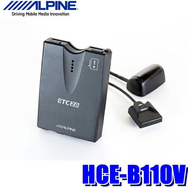 [在庫あり]HCE-B110V アルパイン 光ビーコン対応ETC2.0車載器 アンテナ分離型 カーナビ連動タイプ