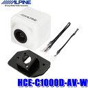 【在庫あり】HCE-C1000D-AV-W アルパイン 30系アルファード/ヴェルファイア専用ダイレクト接続バックカメラ ホワイト