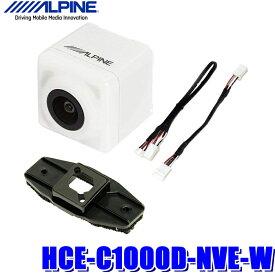 HCE-C1000D-NVE-W アルパイン 80系ヴォクシー/エスクァイア/ノア専用ダイレクト接続バックカメラ ホワイト