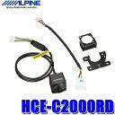 HCE-C2000RD アルパイン アルパインカーナビダイレクト接続マルチビュー・バックカメラ ブラック