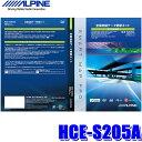 [在庫あり]HCE-S205A アルパイン 2018年度更新版地図更新ソフト