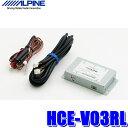 HCE-V03RL アルパイン 3分岐映像分配ユニット HDMI無しリアビジョンリンクモニター用