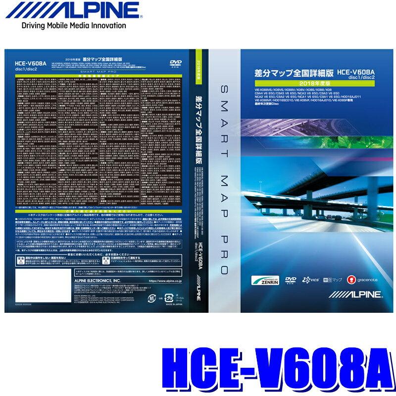 HCE-V608A アルパイン 2018年度更新版地図更新ソフト X088/X08シリーズ用