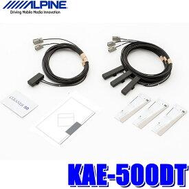 【在庫あり 土曜も発送】KAE-500DT アルパイン 地デジ/GPSフィルムアンテナ載せ替えキット 2009年以降アルパインナビ対応