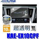 KAE-EX10CPF アルパイン EX10V用超透明フィルム 液晶を指紋/汚れから防止 エアーレス加工