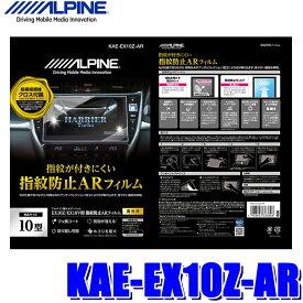 [在庫あり]KAE-EX10Z-AR アルパイン EX10Z用カーナビ指紋防止ARフィルム 超極細繊維クロス/ホコリ取りシール/フィルム貼付用ヘラ付属