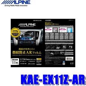 [在庫あり]KAE-EX11Z-AR アルパイン EX11Z用カーナビ指紋防止ARフィルム 超極細繊維クロス/ホコリ取りシール/フィルム貼付用ヘラ付属