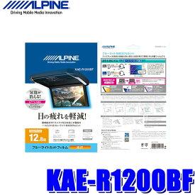 [在庫あり]KAE-R1200BF アルパイン 12.8型リアビジョン用ブルーライトカットフィルム