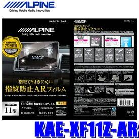 [在庫あり]KAE-XF11Z-AR アルパイン XF11Z用カーナビ指紋防止ARフィルム 超極細繊維クロス/ホコリ取りシール/フィルム貼付用ヘラ付属