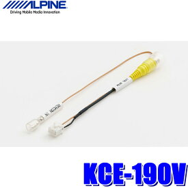 [在庫あり]KCE-190V アルパイン RCA映像出力増設コネクター RCA接続リアビジョン用